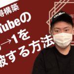 YouTubeの0→1を達成する方法