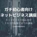 【ネットビジネスで30万円稼いでみよう】⑤アップセル・高額商品を活用しよう