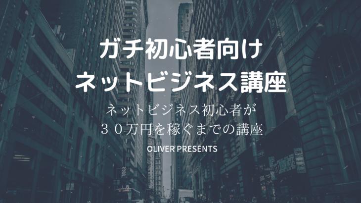 【ネットビジネスで30万円稼いでみよう】①情報発信者になるとはどういうことか?