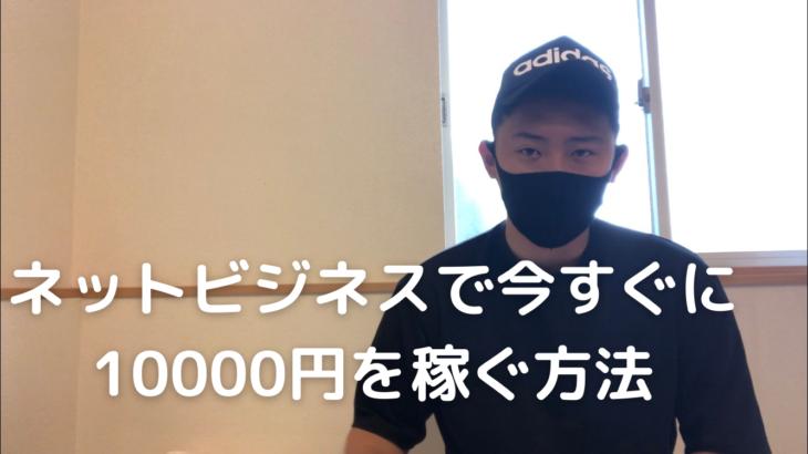 ネットビジネスで最初の10円〜20000円を稼ぐ方法を解説します。【自己アフィリエイト・不用品転売・アフィリエイト】